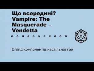 Що всередині? Vampire: The Masquerade – Vendetta